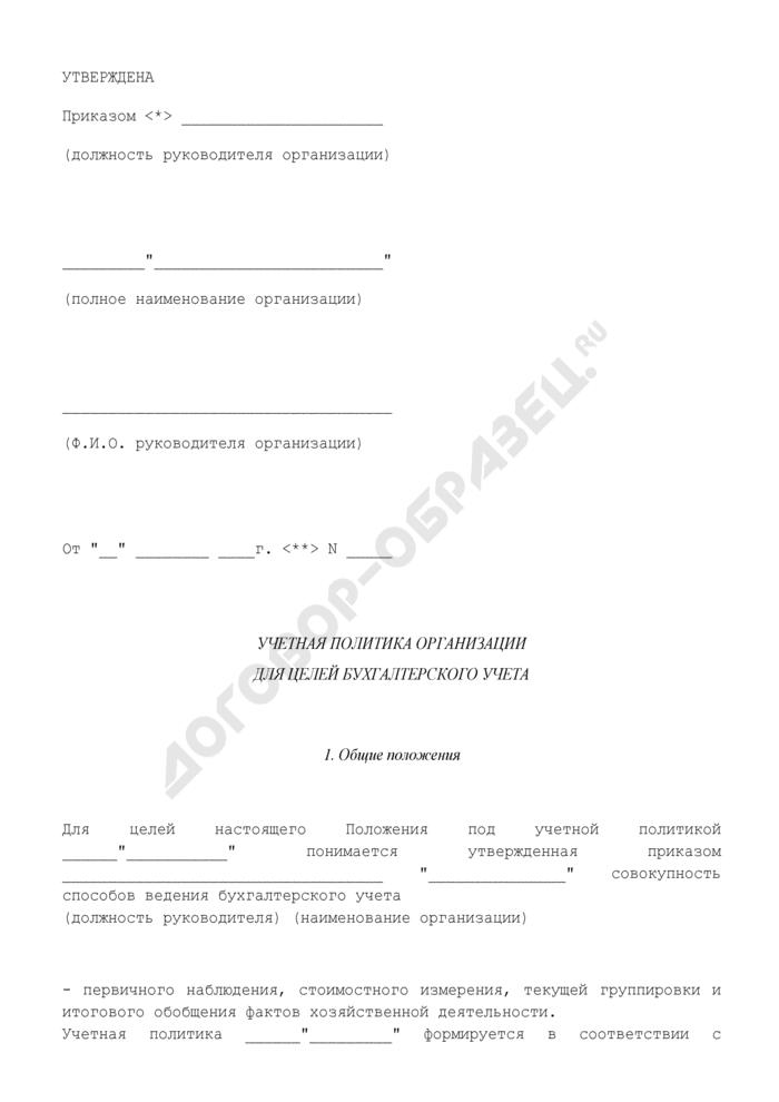 Учетная политика организации для целей бухгалтерского учета. Страница 1