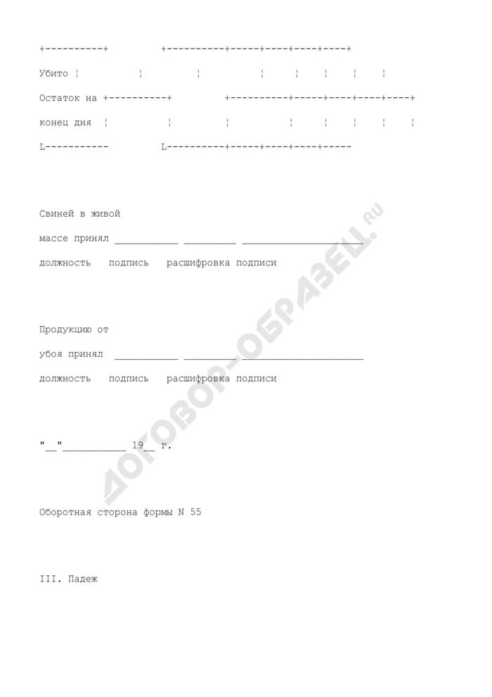 Учетный лист убоя и падежа животных. Типовая межотраслевая форма N СП-55. Страница 3