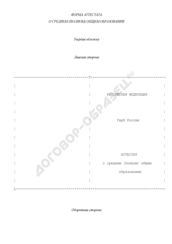Форма аттестата о среднем (полном) общем образовании. Страница 1