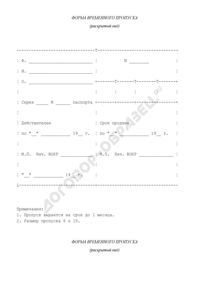 Форма временного пропуска на промышленных предприятиях и других объектах Министерства морского флота СССР. Страница 1
