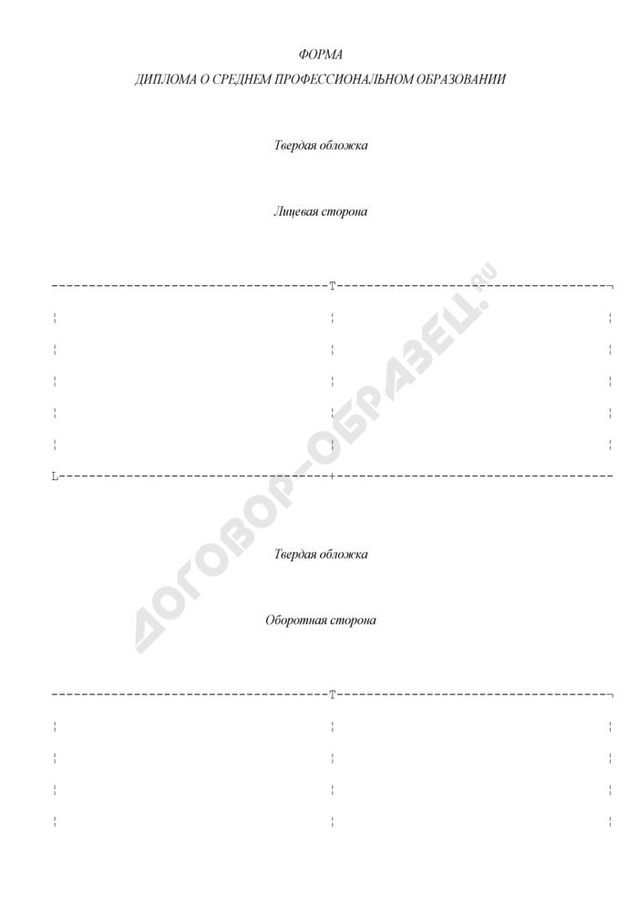 Форма диплома о среднем профессиональном образовании. Страница 1