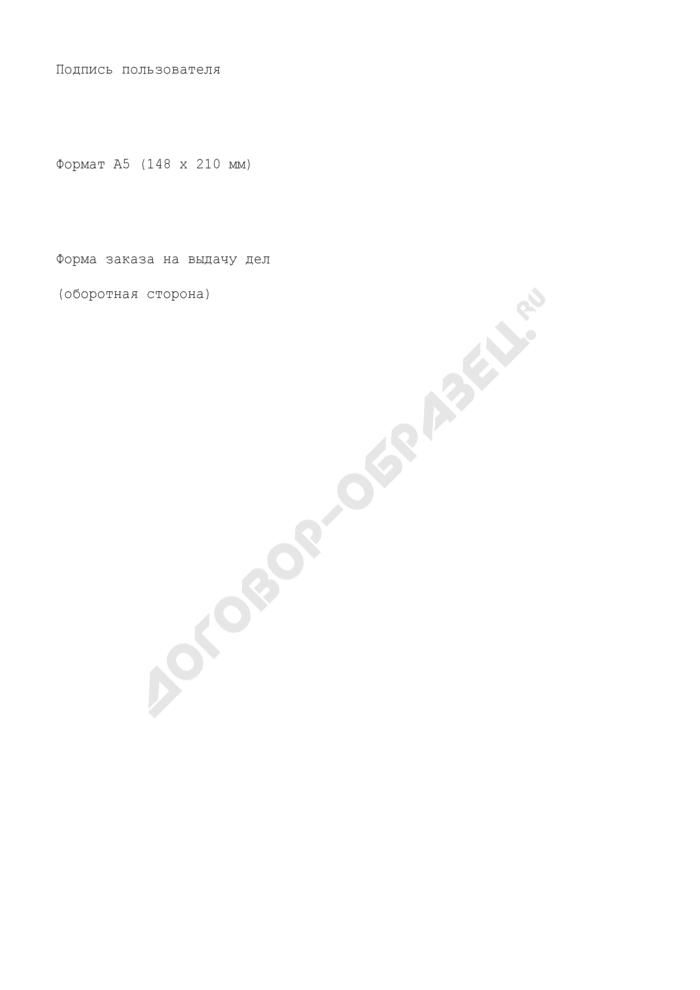 Форма заказа на выдачу дел из хранилища документов таможенного органа. Страница 3