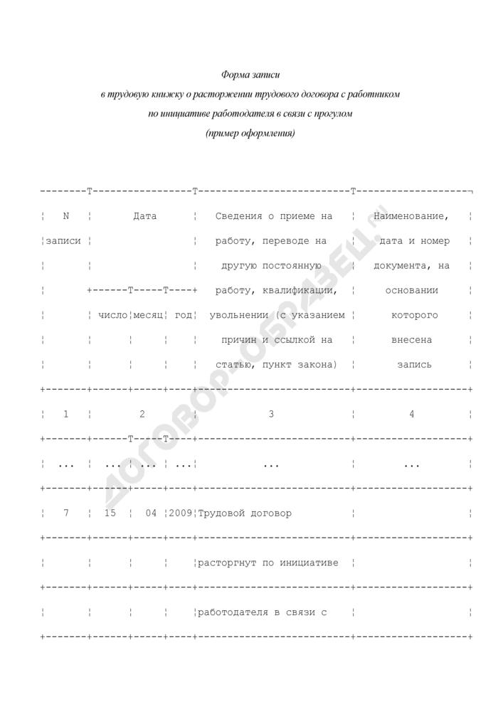 Форма записи в трудовую книжку о расторжении трудового договора с работником по инициативе работодателя в связи с прогулом (пример оформления). Страница 1