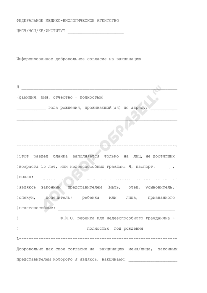 Форма информированного добровольного согласия на вакцинацию. Страница 1