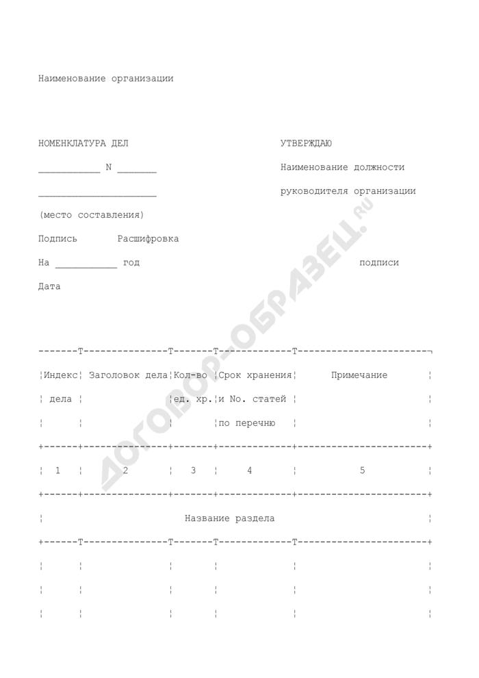 Форма итоговой записи к номенклатуре дел организации. Страница 1