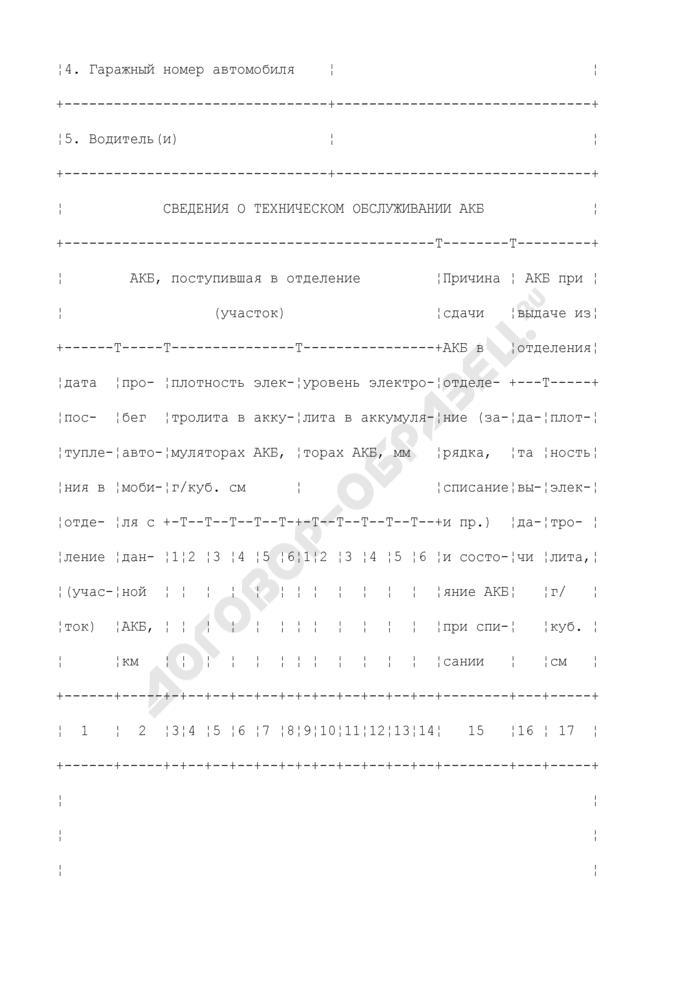 Форма карточки учета эксплуатации аккумуляторной батареи автотранспортных средств и автопогрузчиков (рекомендуемая). Страница 2