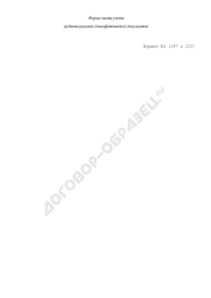 Форма листа учета аудиовизуальных (кинофотовидео) документов в архивном фонде Российской Федерации, государственных и муниципальных архивах, музеях и библиотеках, организациях Российской академии наук. Страница 2