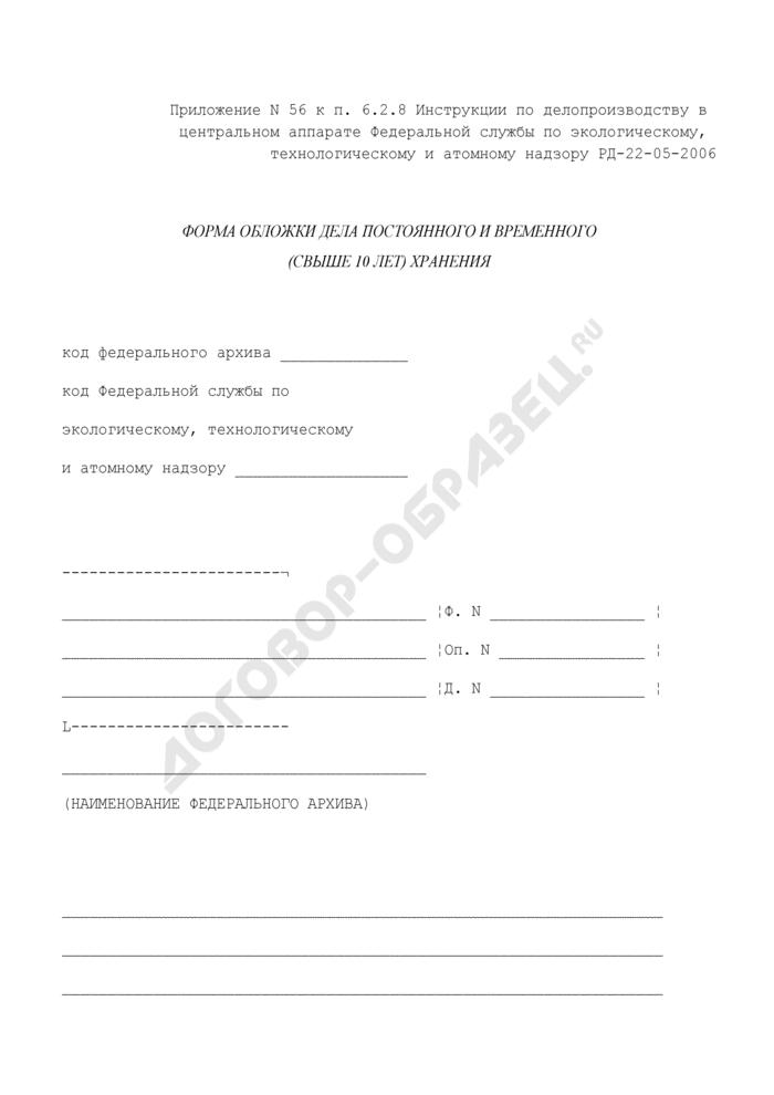 Форма обложки дела Федеральной службы по экологическому, технологическому и атомному надзору постоянного и временного (свыше 10 лет) хранения. Страница 1