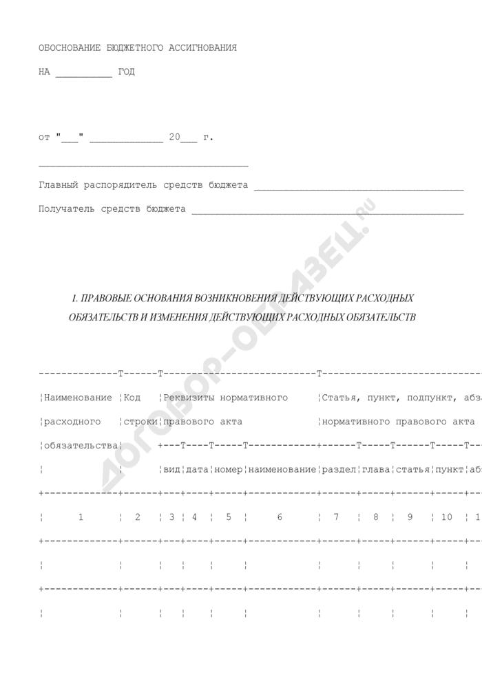 Форма обоснования бюджетного ассигнования бюджета города Фрязино Московской области на очередной финансовый год. Страница 1