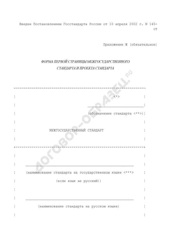 Форма первой страницы межгосударственного стандарта и проекта стандарта. Страница 1