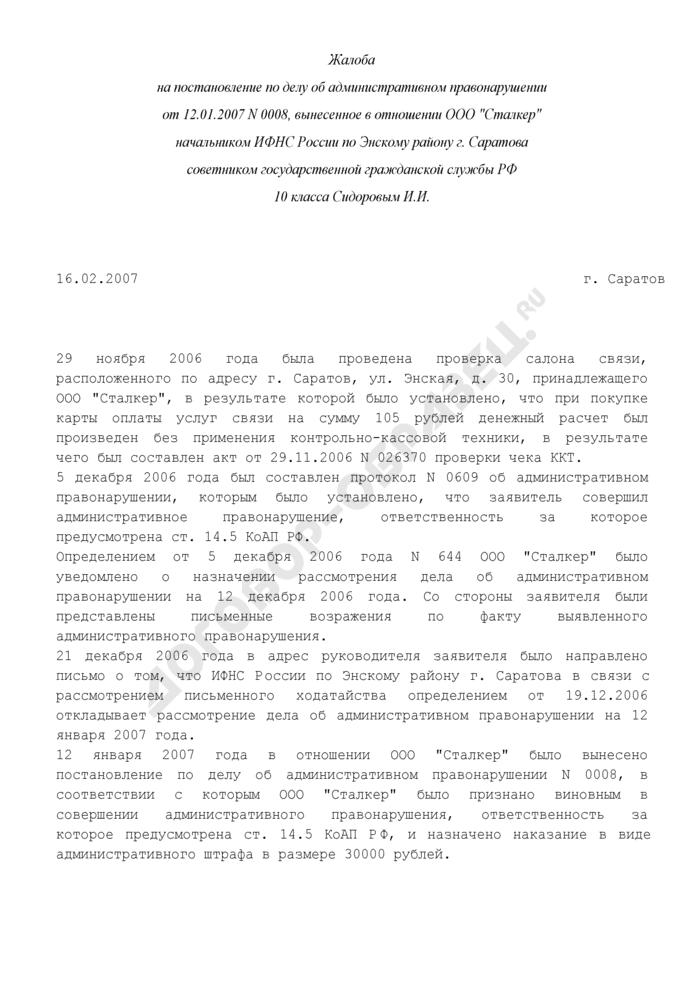 Жалоба на постановление, вынесенное ИФНС по делу об административном правонарушении (примерный образец). Страница 1