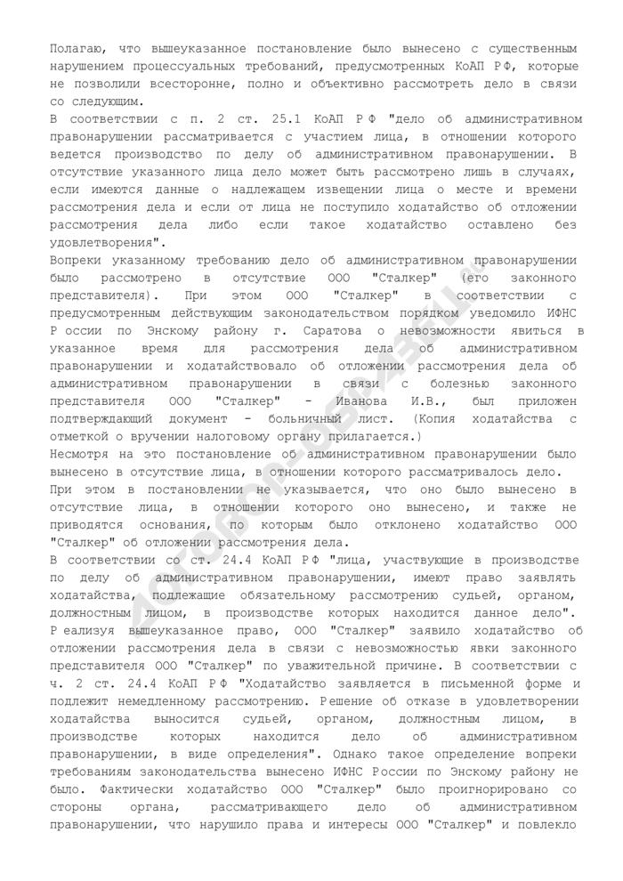 Жалоба на постановление, вынесенное ИФНС по делу об административном правонарушении (примерный образец). Страница 2
