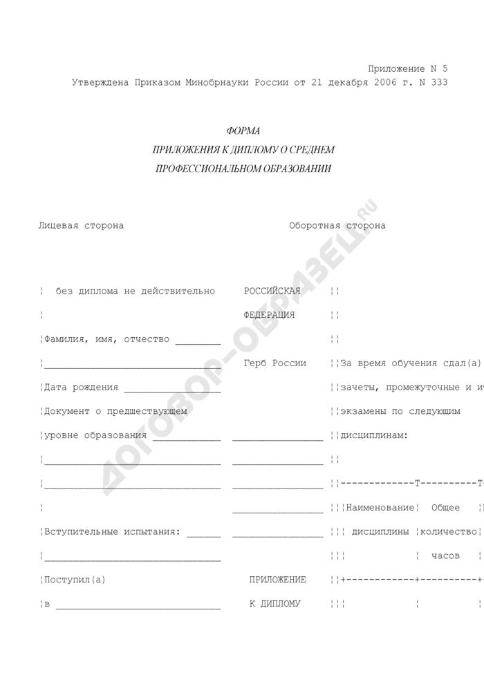 Форма приложения к диплому о среднем профессиональном образовании. Страница 1