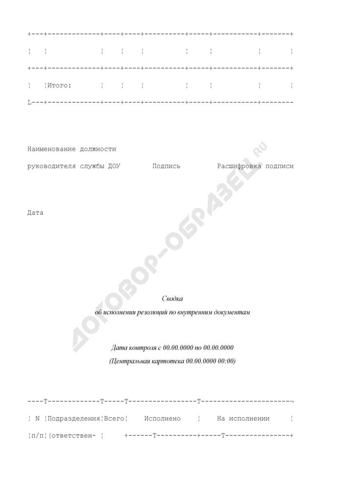 Форма сводки об исполнении резолюций руководителя Федеральной службы по экологическому, технологическому и атомному надзору по входящим и внутренним документам. Страница 2