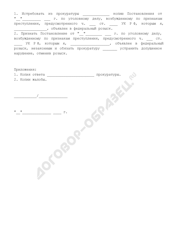Жалоба об истребовании из прокуратуры копии постановления по уголовному делу, возбужденному по признакам преступления, и признании его незаконным. Страница 2