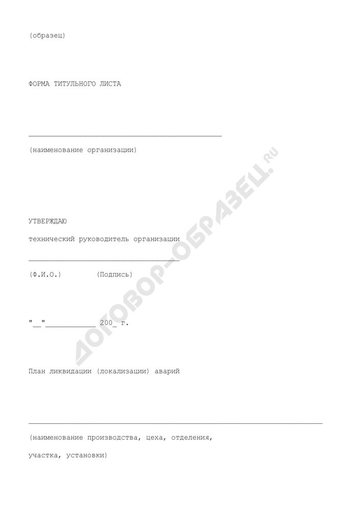 Форма титульного листа плана ликвидации (локализации) аварии. Страница 1
