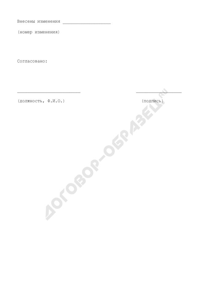 Форма титульного листа плана ликвидации (локализации) аварии. Страница 2