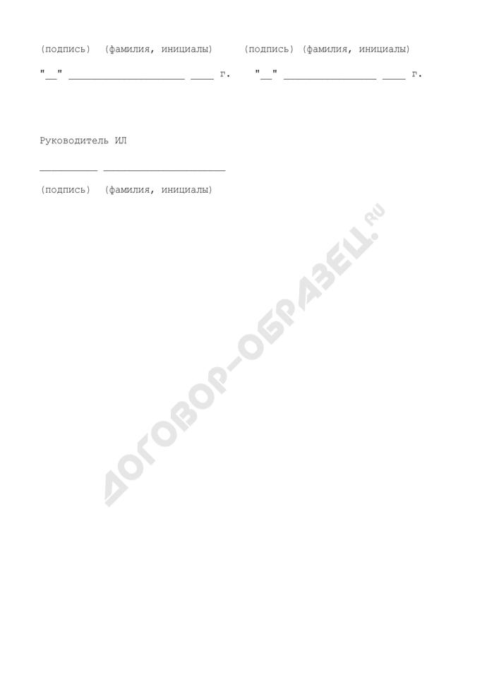 Форма титульного листа положения об испытательной лаборатории пищевых продуктов и продовольственного сырья. Страница 2