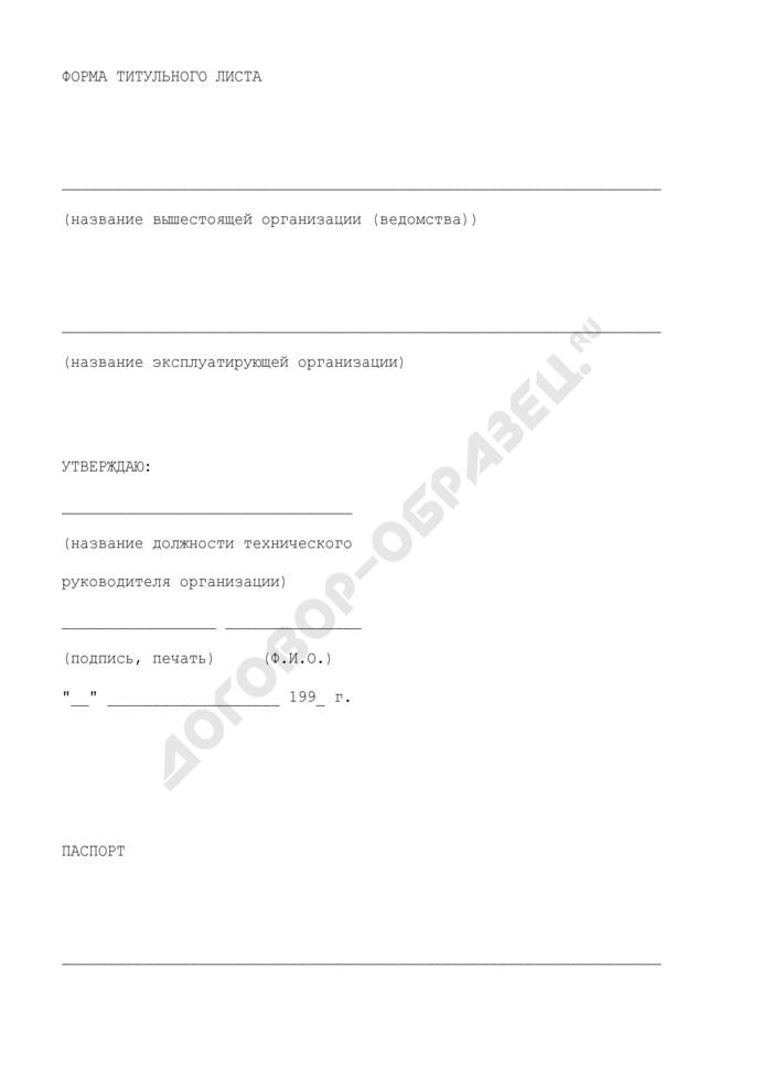 Форма титульного листа паспорта гидротехнического сооружения. Страница 1