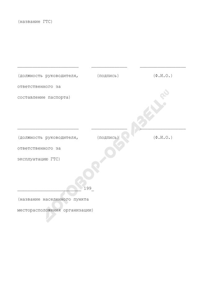 Форма титульного листа паспорта гидротехнического сооружения. Страница 2