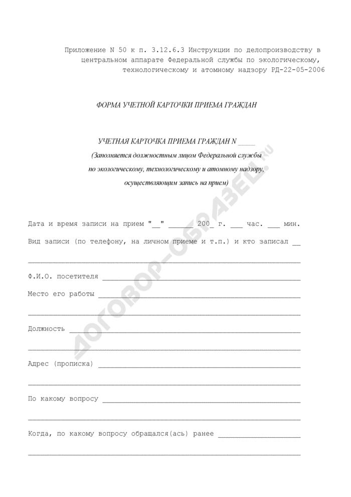 Форма учетной карточки приема граждан Федеральной службой по экологическому, технологическому и атомному надзору. Страница 1