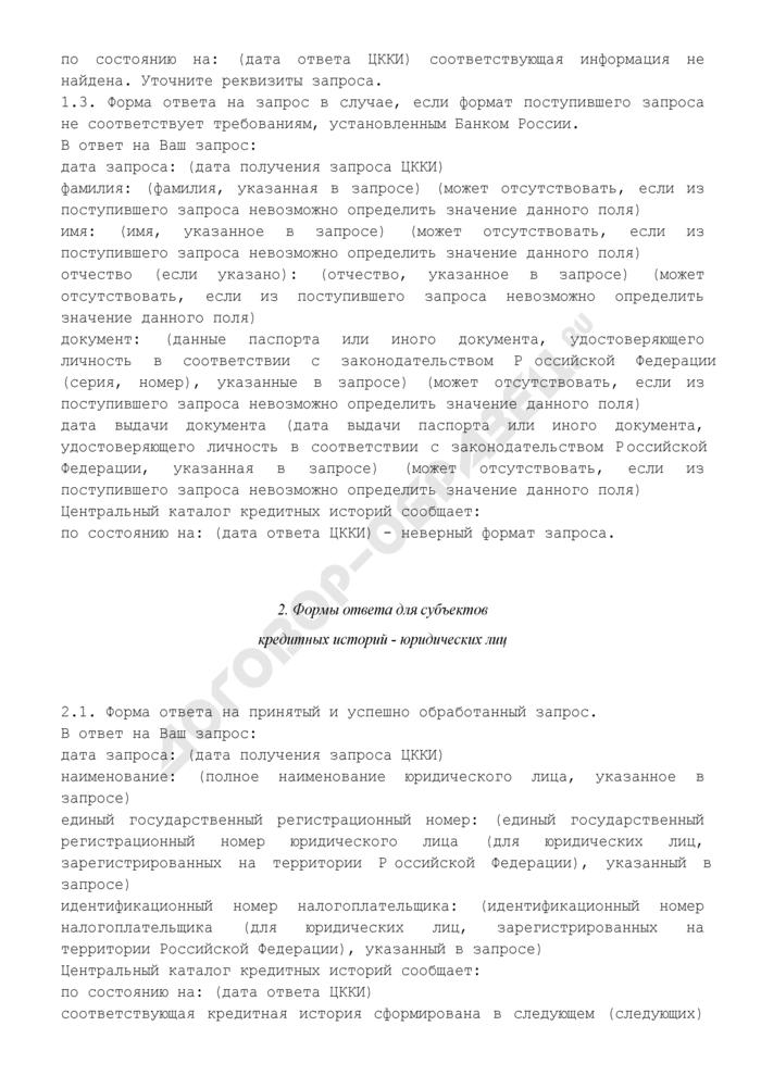 Формы ответов ЦККИ на запросы субъектов кредитных историй (пользователей кредитных историй). Страница 2