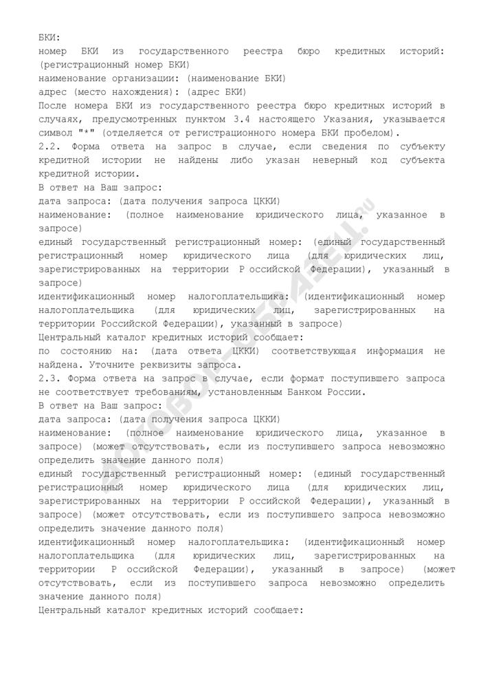 Формы ответов ЦККИ на запросы субъектов кредитных историй (пользователей кредитных историй). Страница 3
