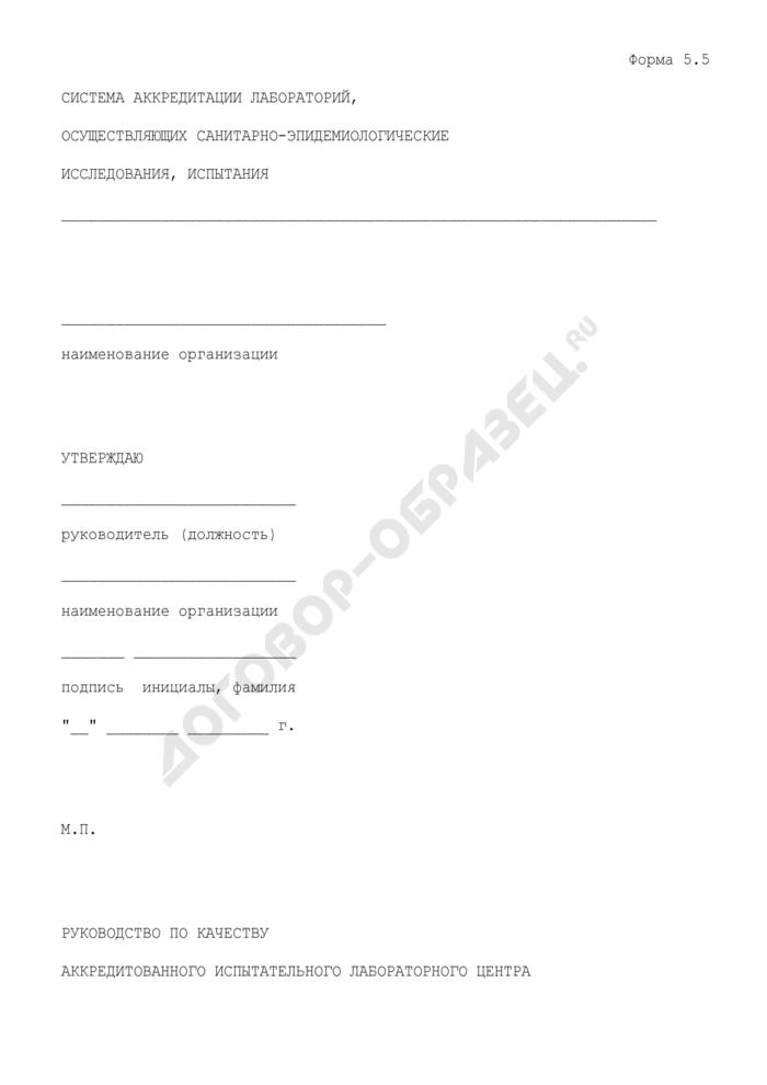 Формы титульного листа руководства по качеству для испытательной лаборатории (центра) других организаций. Форма N 5.5. Страница 1