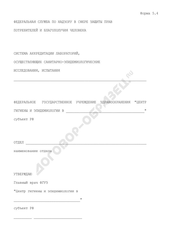 Формы титульного листа руководства по качеству для испытательной лаборатории (центра) отдела центра гигиены и эпидемиологии в субъекте Российской Федерации. Форма N 5.4. Страница 1