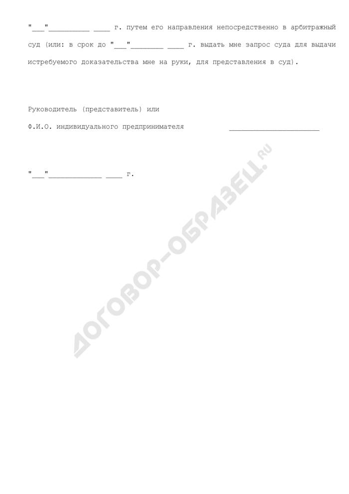 Ходатайство в арбитражный суд об истребовании доказательства по делу. Страница 3