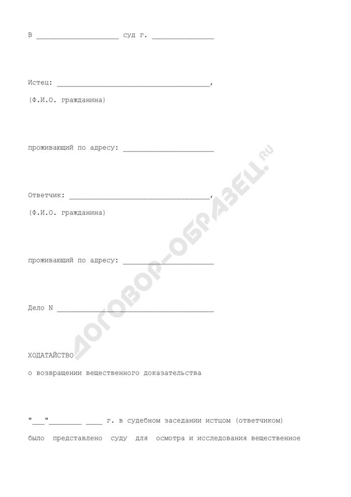 Ходатайство о возврате гражданину вещественного доказательства. Страница 1