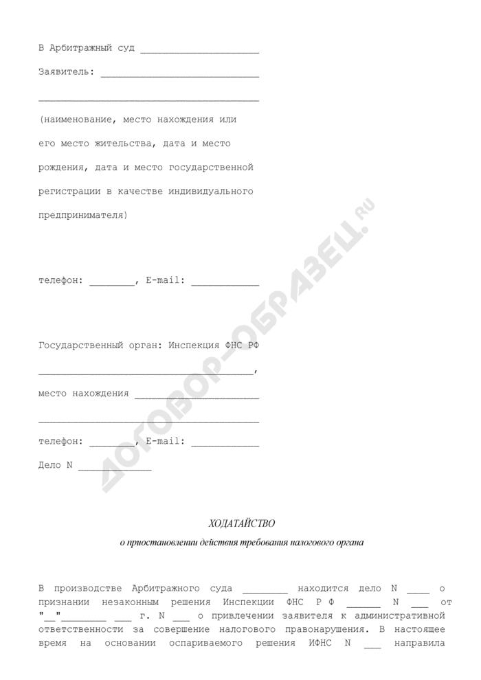 Ходатайство о приостановлении действия требования налогового органа. Страница 1