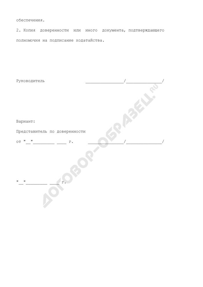 Ходатайство о приостановлении исполнения решения арбитражного суда в связи с предоставлением ответчиком обеспечения возмещения истцу возможных убытков (встречного обеспечения). Страница 3