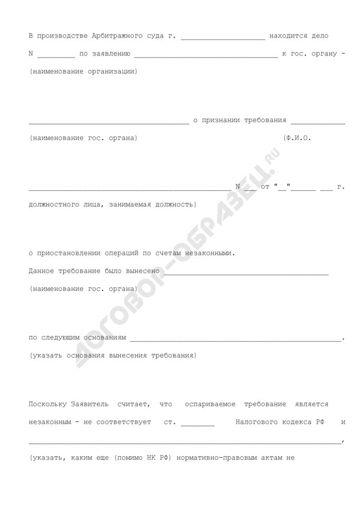 Ходатайство о приостановлении действия требования о приостановлении операций по счетам до вступления в силу решения арбитражного суда. Страница 2