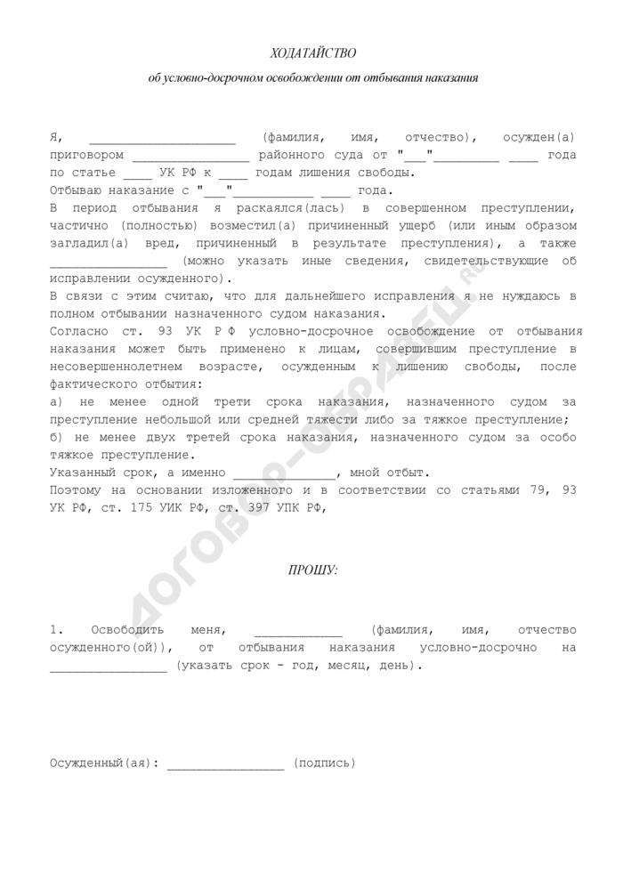 Ходатайство об условно-досрочном освобождении от отбывания наказания несовершеннолетнего осужденного. Страница 1