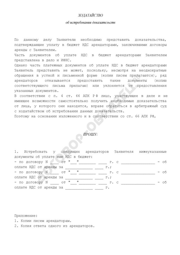 Ходатайство об истребовании доказательств по делу, подтверждающих уплату в бюджет налога на добавленную стоимость арендаторами, заключившими договоры аренды с заявителем. Страница 1