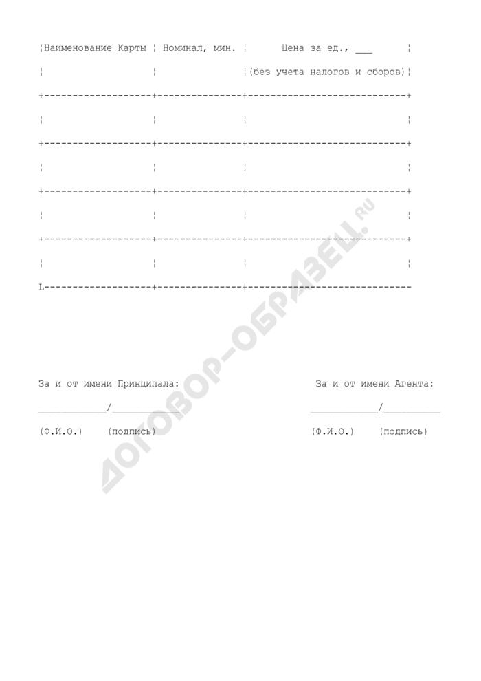 Цены для агента (приложение к агентскому договору на распространение карт предоплаты услуг связи (интернет, телефонные и т.п.)). Страница 2