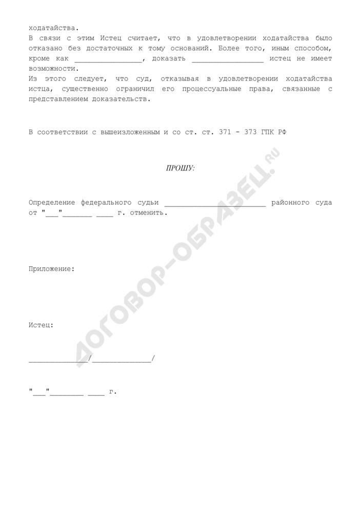 Частная жалоба на определение суда по гражданскому делу об отклонении ходатайства. Страница 2