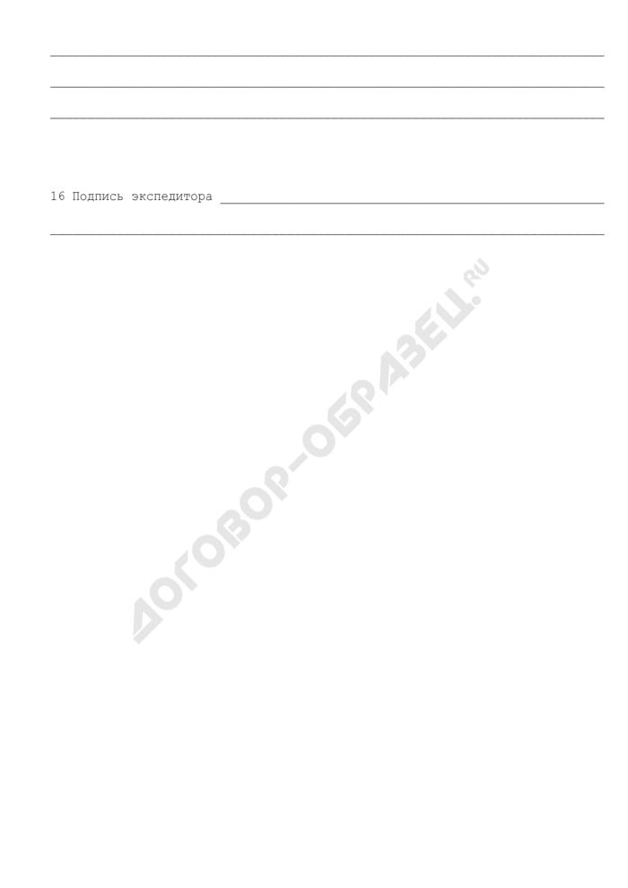 Экспедиторская расписка (подтверждает факт получения экспедитором для перевозки груза от клиента либо от указанного им грузоотправителя). Страница 2