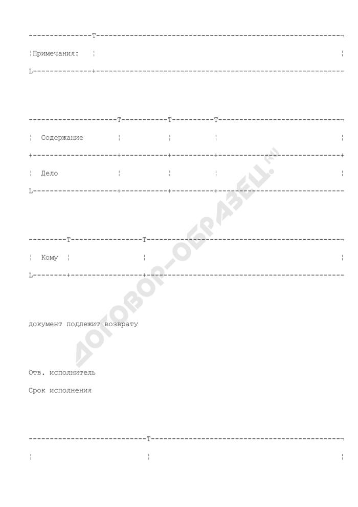 Электронная карточка документа в системе электронного документооборота Росприроднадзора. Страница 2
