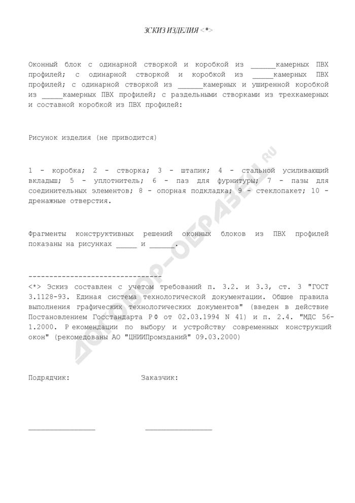 Эскиз изделия (приложение к договору подряда на изготовление и установку ПВХ-профилей). Страница 1