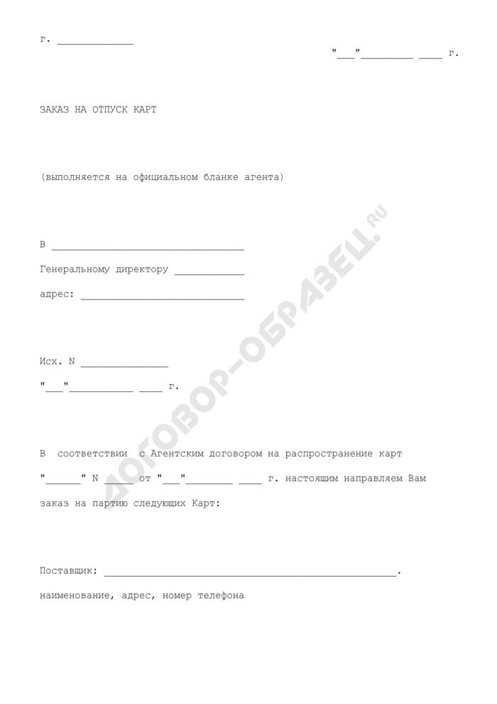 Заказ на отпуск карт (приложение к агентскому договору на распространение карт предоплаты услуг связи (Интернет, телефонные и т.п.)). Страница 1
