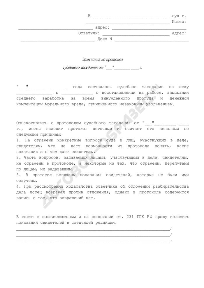 Замечания на протокол судебного заседания по иску о восстановлении на работе, взыскании среднего заработка за время вынужденного прогула и денежной компенсации за моральный вред, причиненный незаконным увольнением. Страница 1