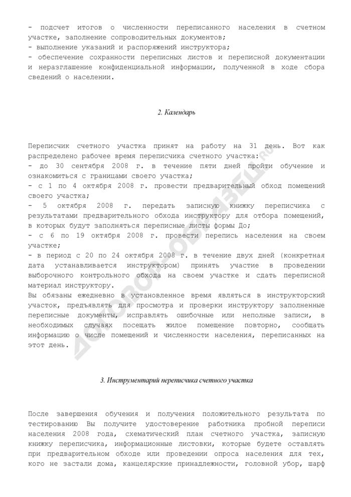 Записная книжка переписчика (вариант I). Форма N 1. Страница 3