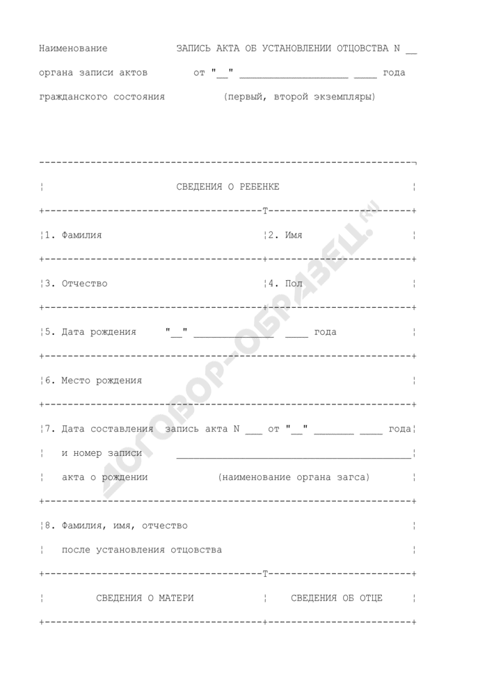 Запись акта об установлении отцовства. Страница 1