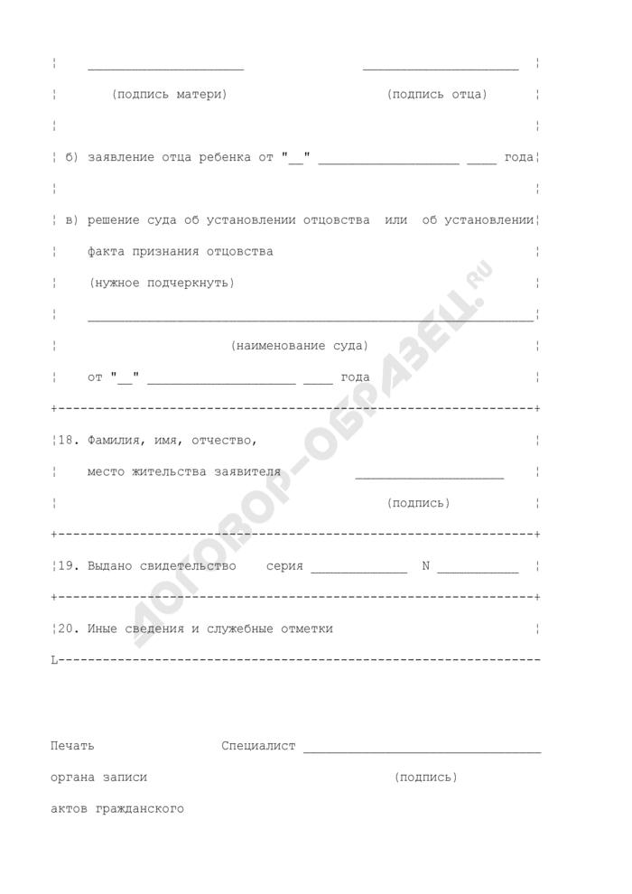 Запись акта об установлении отцовства. Страница 3