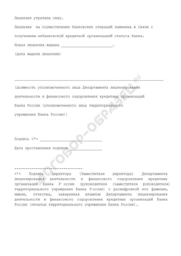 Запись на лицевой стороне лицензии на осуществление банковских операций, на основании которых кредитная организация действовала до получения статуса банка. Страница 1