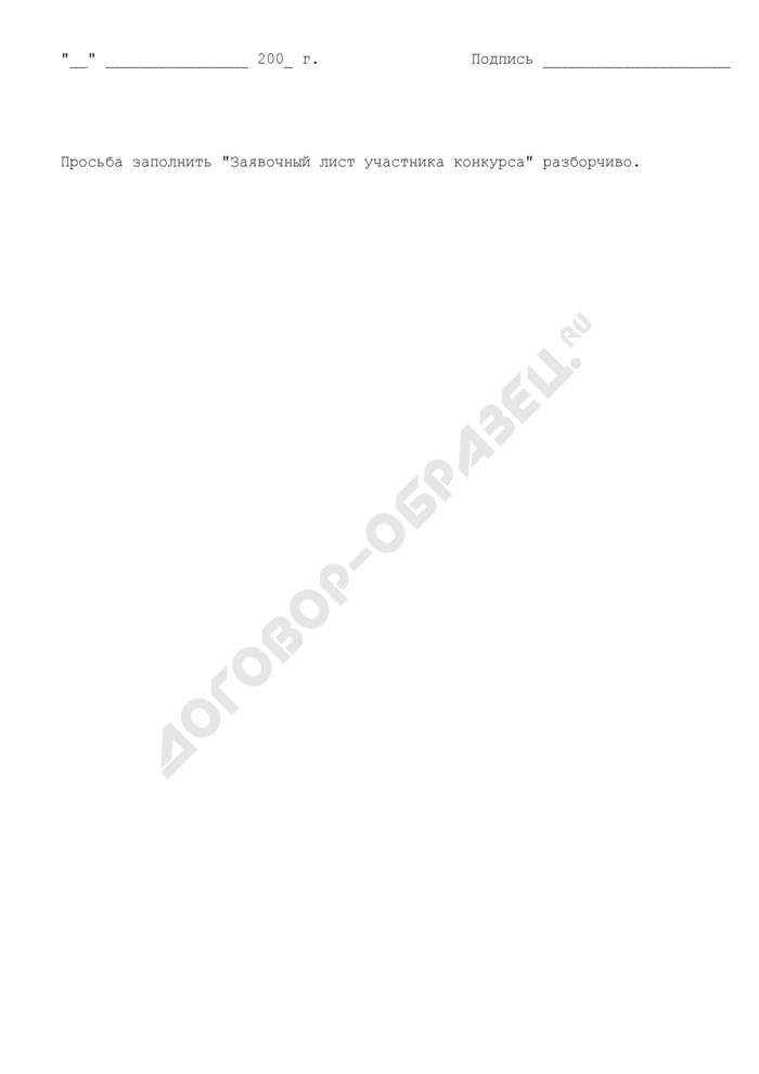 Заявочный лист участника конкурса современных отечественных композиторов. Страница 2