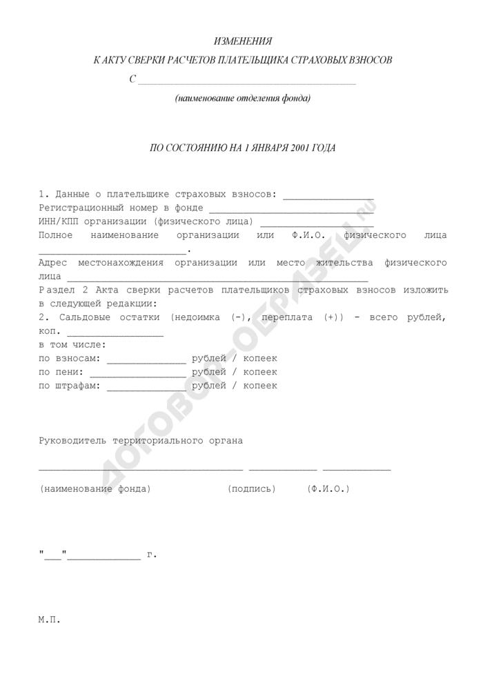 Изменения к Акту сверки расчетов плательщика страховых взносов. Страница 1