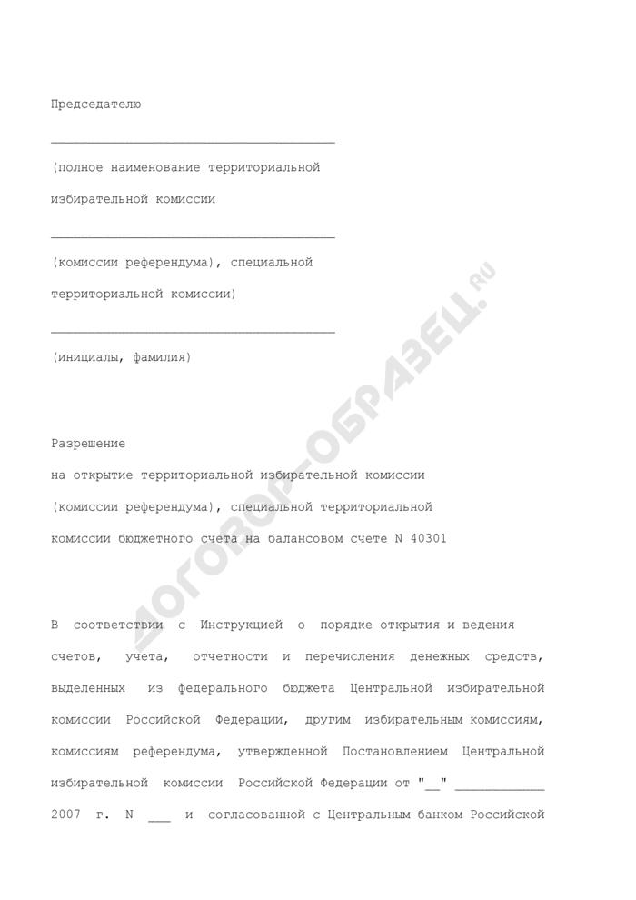 Разрешение на открытие территориальной избирательной комиссии (комиссии референдума), специальной территориальной комиссии бюджетного счета на балансовом счете N 40301. Страница 1